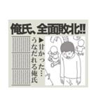 俺氏速報(個別スタンプ:28)