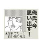 俺氏速報(個別スタンプ:29)