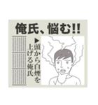 俺氏速報(個別スタンプ:30)