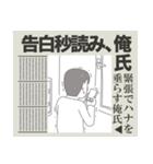 俺氏速報(個別スタンプ:34)