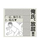 俺氏速報(個別スタンプ:37)