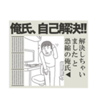 俺氏速報(個別スタンプ:38)