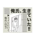 俺氏速報(個別スタンプ:39)