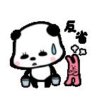 ぱんだ、ふむふむちゃん2(個別スタンプ:07)