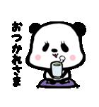 ぱんだ、ふむふむちゃん2(個別スタンプ:27)