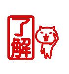 猫の事務ハンコ(個別スタンプ:3)