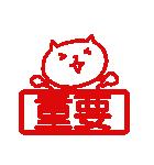 猫の事務ハンコ(個別スタンプ:7)