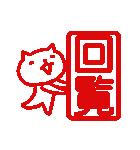 猫の事務ハンコ(個別スタンプ:16)