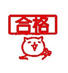 猫の事務ハンコ(個別スタンプ:17)