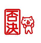 猫の事務ハンコ(個別スタンプ:20)