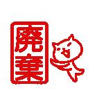 猫の事務ハンコ(個別スタンプ:26)