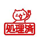 猫の事務ハンコ(個別スタンプ:29)