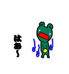 ポケットかえるくん(個別スタンプ:18)