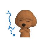3D トイプーフレンズ(個別スタンプ:03)