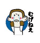 おおいた猿ヨダキースタンプ(個別スタンプ:2)