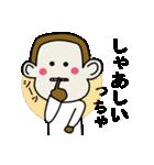 おおいた猿ヨダキースタンプ(個別スタンプ:33)