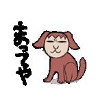 待たせる関西弁の犬(個別スタンプ:01)
