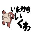 待たせる関西弁の犬(個別スタンプ:07)
