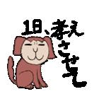 待たせる関西弁の犬(個別スタンプ:08)