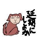 待たせる関西弁の犬(個別スタンプ:25)
