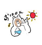 シロクマさんの(個別スタンプ:02)