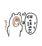 シロクマさんの(個別スタンプ:09)