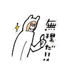 シロクマさんの(個別スタンプ:12)