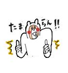 シロクマさんの(個別スタンプ:21)