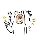 シロクマさんの(個別スタンプ:33)