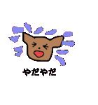 犬のおしゃべり(個別スタンプ:22)