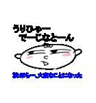 【琉球語】沖縄方言をみんなに広めよう!(個別スタンプ:21)