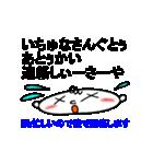 【琉球語】沖縄方言をみんなに広めよう!(個別スタンプ:30)
