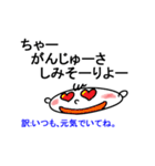 【琉球語】沖縄方言をみんなに広めよう!(個別スタンプ:34)