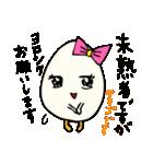 女子たまごちゃん(個別スタンプ:32)