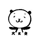 勉強パンダさん(個別スタンプ:03)