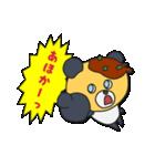 愛すべきあほ文化 with タコ焼き仮面パンダ(個別スタンプ:17)