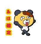 愛すべきあほ文化 with タコ焼き仮面パンダ(個別スタンプ:21)