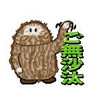 原人 MOFU(個別スタンプ:03)