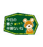 ちゃぐま~黒板アート編~シーズン&天気(個別スタンプ:01)