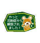 ちゃぐま~黒板アート編~シーズン&天気(個別スタンプ:12)