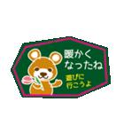 ちゃぐま~黒板アート編~シーズン&天気(個別スタンプ:13)