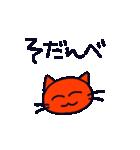 ゆるゆるネコときどき栃木弁(個別スタンプ:2)
