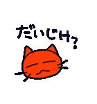 ゆるゆるネコときどき栃木弁(個別スタンプ:3)