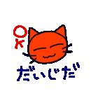ゆるゆるネコときどき栃木弁(個別スタンプ:4)