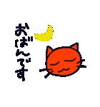 ゆるゆるネコときどき栃木弁(個別スタンプ:6)