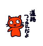 ゆるゆるネコときどき栃木弁(個別スタンプ:17)