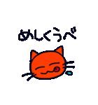 ゆるゆるネコときどき栃木弁(個別スタンプ:18)