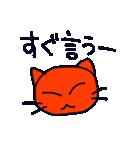 ゆるゆるネコときどき栃木弁(個別スタンプ:27)