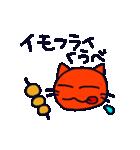 ゆるゆるネコときどき栃木弁(個別スタンプ:29)
