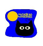 黒猫のミウ(個別スタンプ:10)